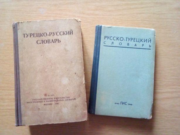 Турецкие словари турецькі словники