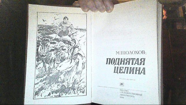 М. Шолохов. Поднятая целина.