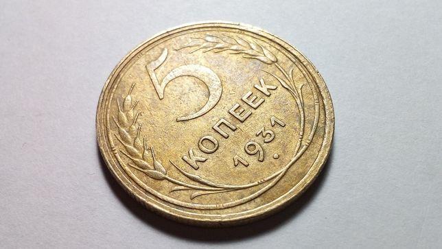 5 Копеек 1931 года.