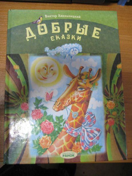 Добрые сказки автор Хмельницкий