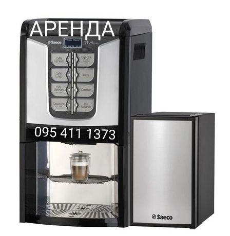 Аренда кофейных аппаратов, установка кофемашин