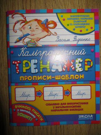 Прописи 64 стр. Василь Федиенко.