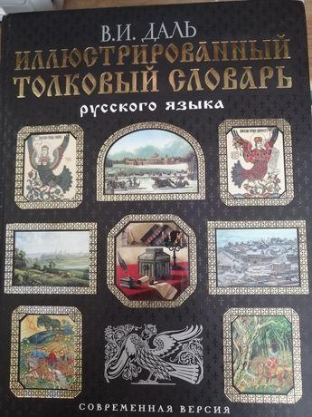Толковый илюстрированый словарь Даля