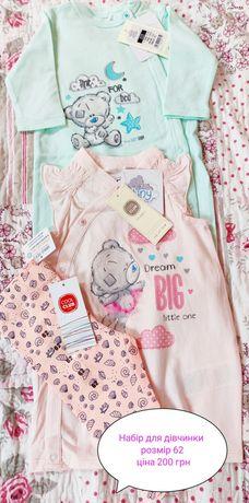 Бодіки дитячі , одяг та набори для новонароджених .Розпродаж cool club