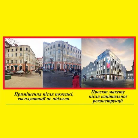 Продаж Комерційного приміщення, центр м. Тернопіль, р-н майдану