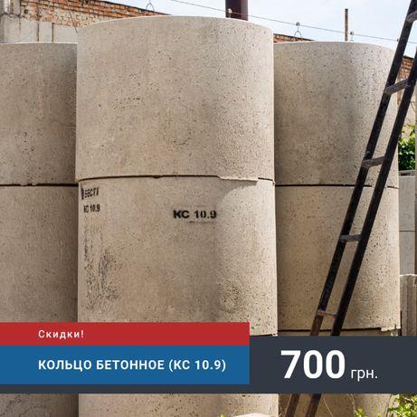 Кольцо бетонное (КС 10.9), акционная цена