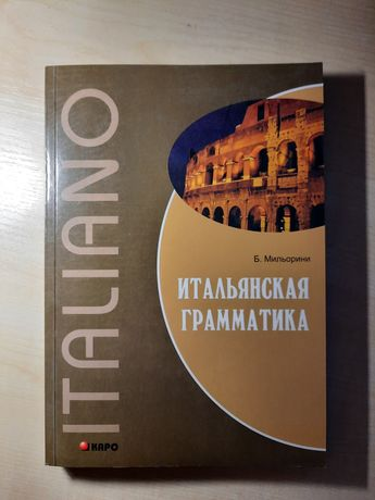 Б. Мильорини Итальянская грамматика