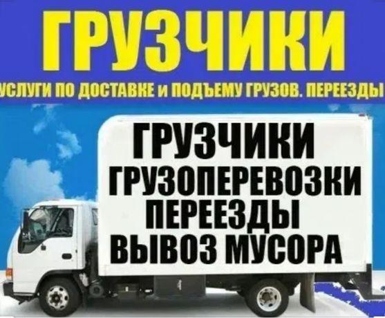 Грузоперевозки Вывоз мусора, доставка грузов