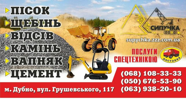 Скад будівельних матеріалів: пісок, щебінь, відсів, вапняк, цемент.