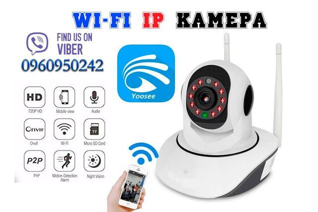 Камера видеонаблюдения IP Wi-Fi ночная сьемка, датчик движения Акция