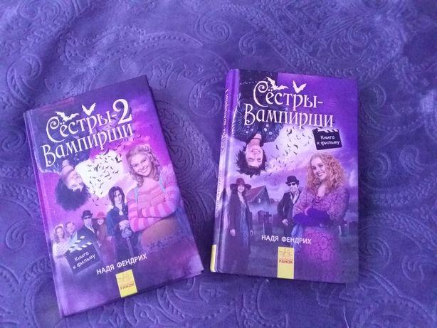 Новые книги Сестры вампирши 1 и 2часть