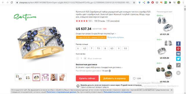 Продам кольцо серебрянное со стразами Santuzza 19 размер
