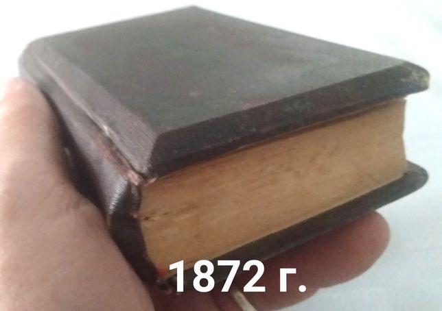 150 летний Новый завет 1872 г. Оригинал.
