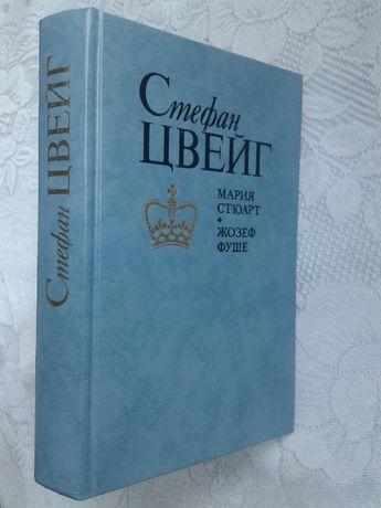 """Продам книгу """" Мария Стюарт . Жозеф Фуше """" Стефан Цвейг Москва 1991 г."""