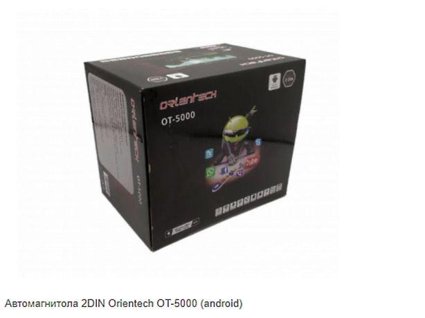 Автомагнитола 2DIN Orientech OT-5000 ( 10 android)