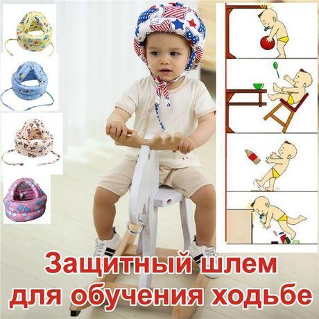 Защитный шлем для обучения ходьбе Защитный шлем для малыша Акция!