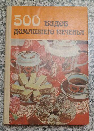 Книга 500 видов домашнего печенья. Венгерская кухня.