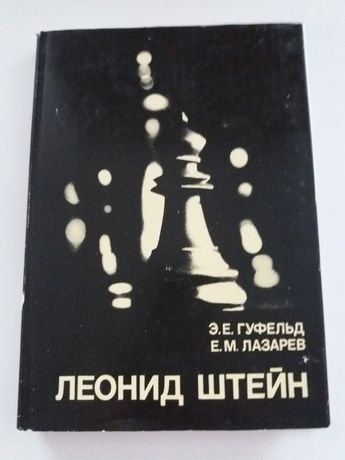 Шахматная литература. Э. Е. Гуфельд. Леонид Штейн.