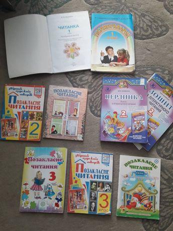Позакласне читання 1,2,3,4 клас