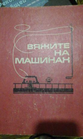 Учебники СССР.Машинное Вязание Раскутина Криышталёва Загребаева Царук