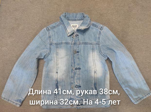 Пиджак джинсовый и комбез