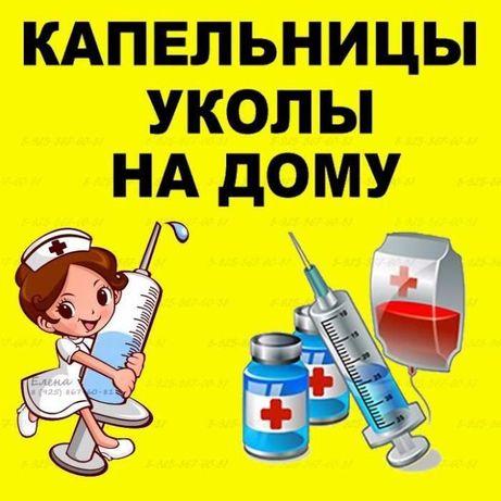 Медсестра :Уколы, капельницы на дом катетер, клизма, АНАЛИЗЫ, От Запоя