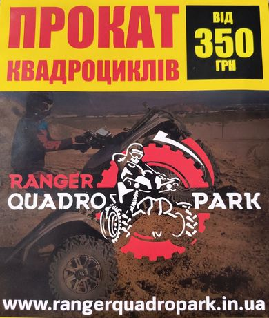 Прокат от 350 грн Квадроциклов в Киеве