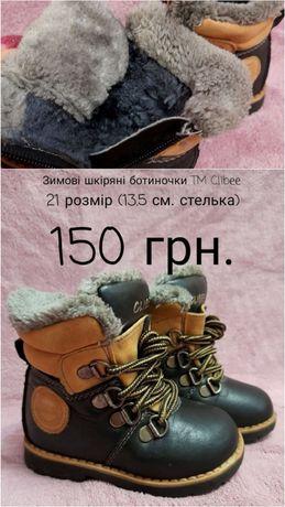 Продам зимние ботинки.
