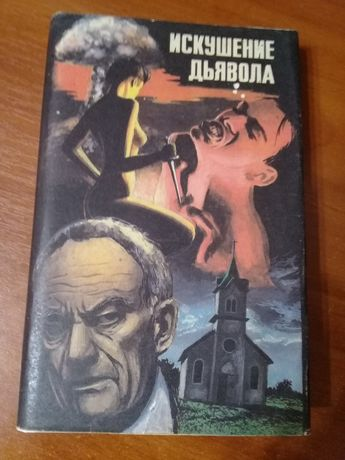 """Книга-сборник """"Искушение дьявола"""" фантастика"""