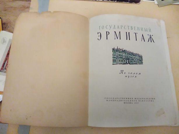 """""""Государственный эрмитаж"""" по залам музея 1957г."""