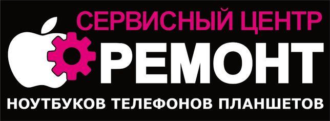 Профессиональный ремонт : телефонов , планшетов ,ноутбуков. ПК. ТВ.