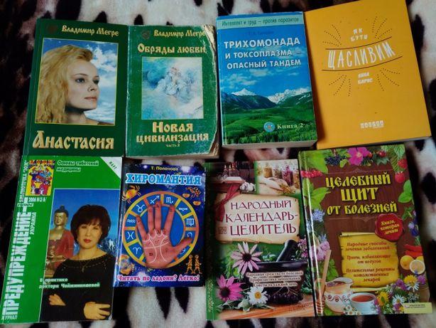 Книги Мегре, нетрадиционная тибетская медицина, тибетская