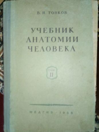 """Продам книгу """"Анатомия человека"""""""