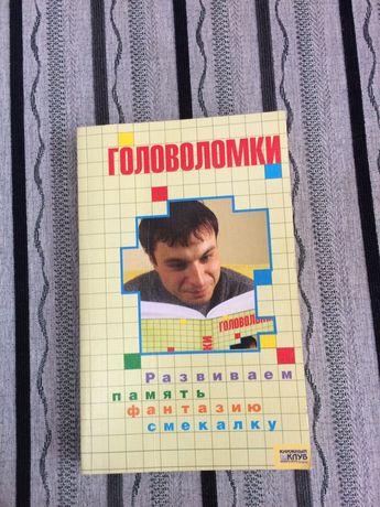 Книга головоломок
