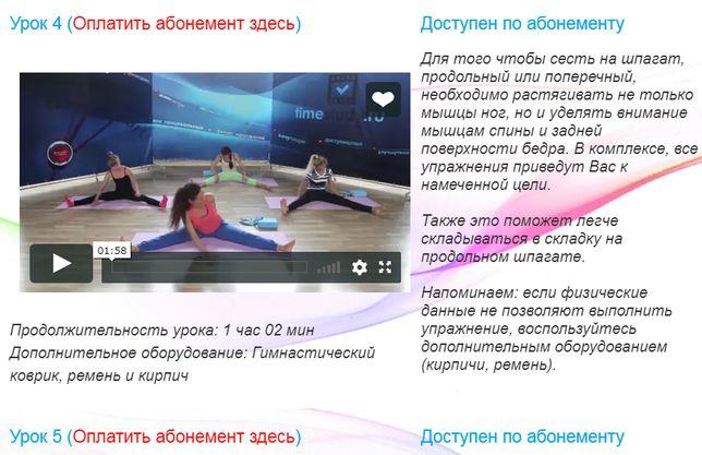 Стретчинг. Женская пластика. Женская йога-Видео