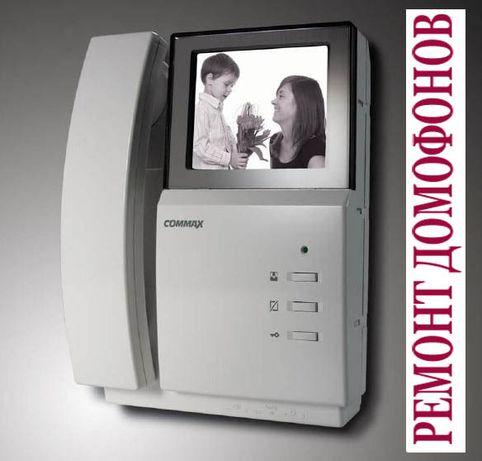 Ремонт, модернизация домофонов, видеодомофонов, контроля доступа