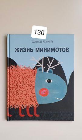 Распродажа детских книг