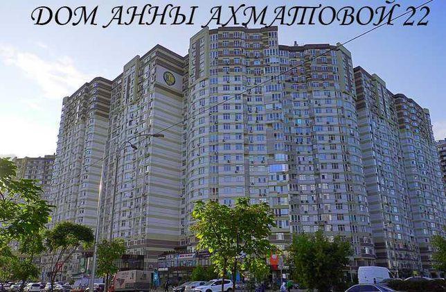 Продам трехкомнатную квартиру. Улица Анны Ахматовой 22