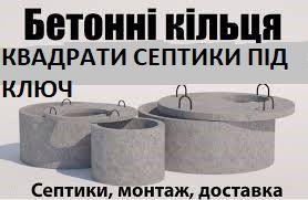 Бетонні армовані круги кільця каналізаціяСептикКопанняСептиківПід ключ