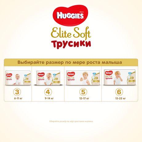 Трусики-підгузники Huggies Elite Soft Pants, розміри 3 4 5 6
