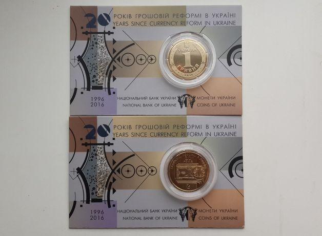2 монети в блістері -1 гривня 2016 20 років грошової реформи в Україні