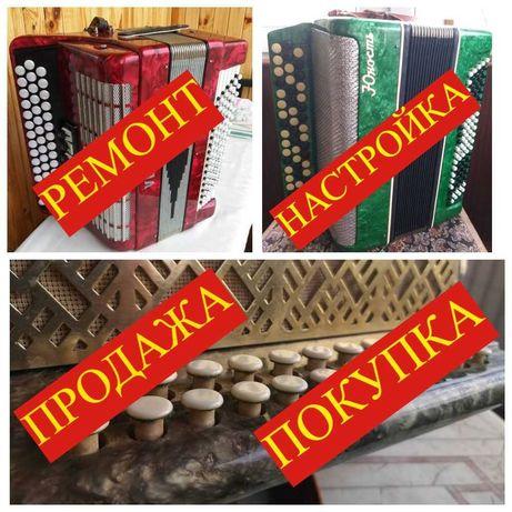 Ремонт и обслуживание баянов - аккордеонов - гармоней разных моделей.