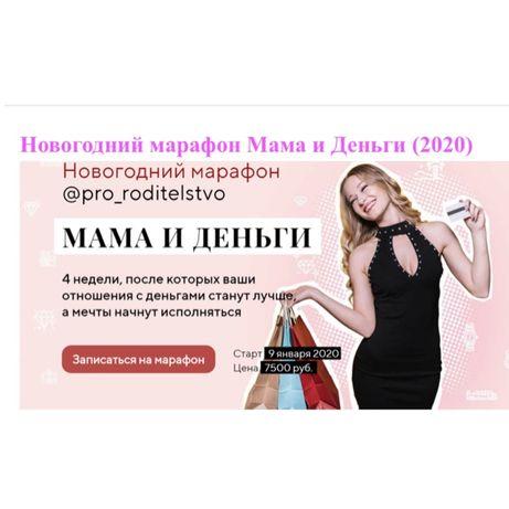 Про родительство Pro Roditelstvo Марафон Мама и деньги мама, не кричи