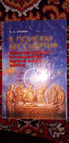 """Книга"""" В поисках Бесмертия"""" . Архелогичные иследование Библии ."""