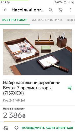 Настольный офисный набор в подарок из 7 предметов 2000 грн