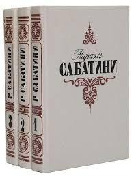 Рафаель Сабатини сочинения в 3 томах