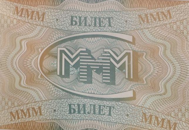 Билеты МММ С. Мавроди 1994 (1, 1000 и 10 000)