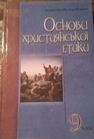 Підручник Основи християнської етики 9 клас
