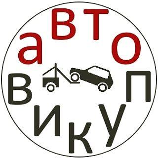 Автовикуп викуп авто продати авто
