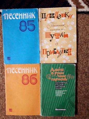 Продам книги с нотами.Песенники.(СССР )